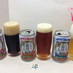 宇奈月ビール 飲み比べ 十字峡