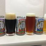 宇奈月ビール 飲み比べ