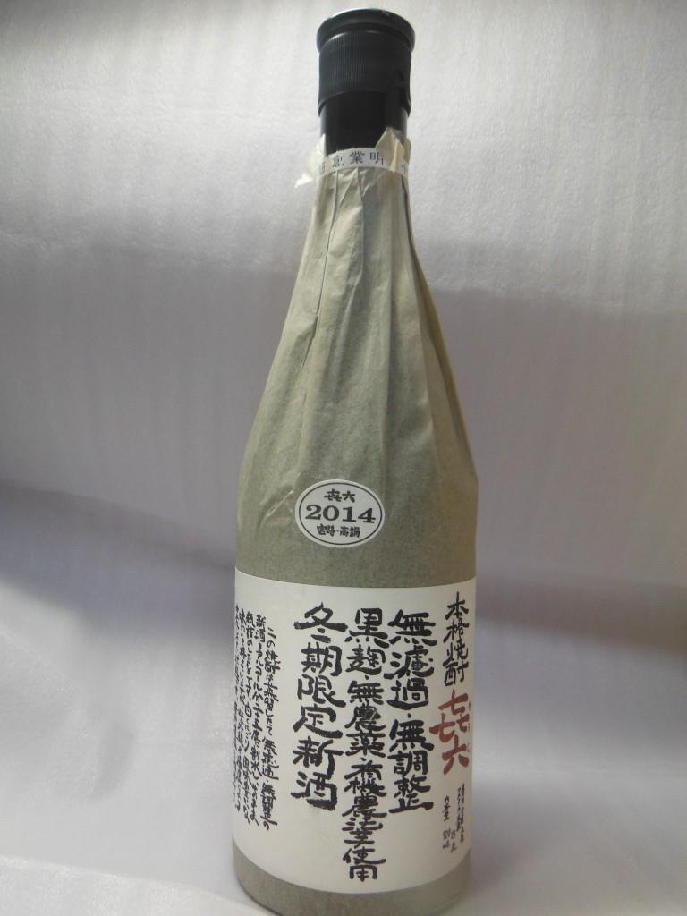 喜六・冬季限定新酒