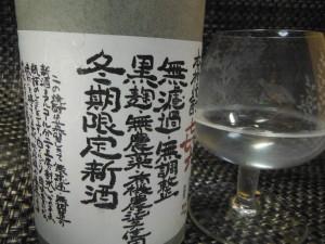喜六 冬季限定新酒