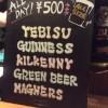 Green Beer を飲んでみた