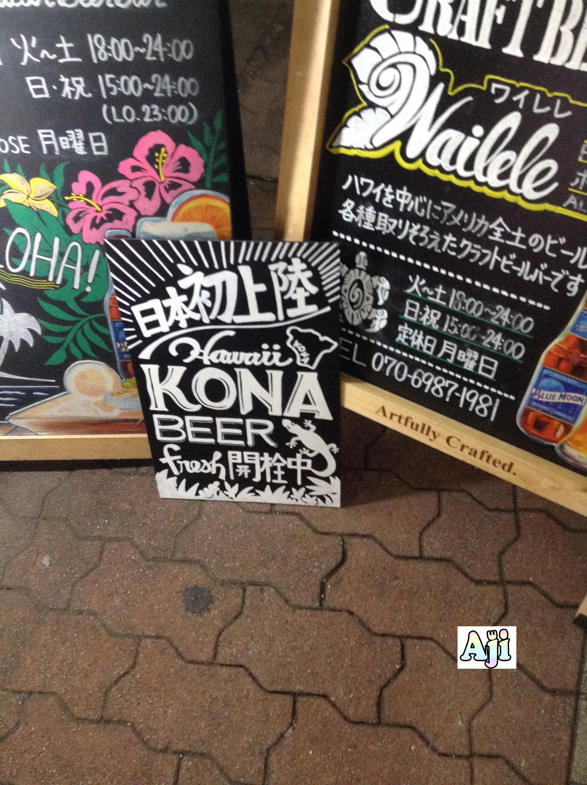 東京都渋谷区道玄坂1-7-8 WAILELE 看板