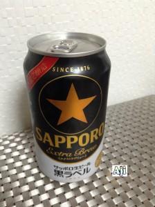 サッポロ生ビール 黒ラベル エクストラブリュー