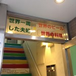 「Hitch x kakeru*」〜お酒めぐり旅 Ver.2〜