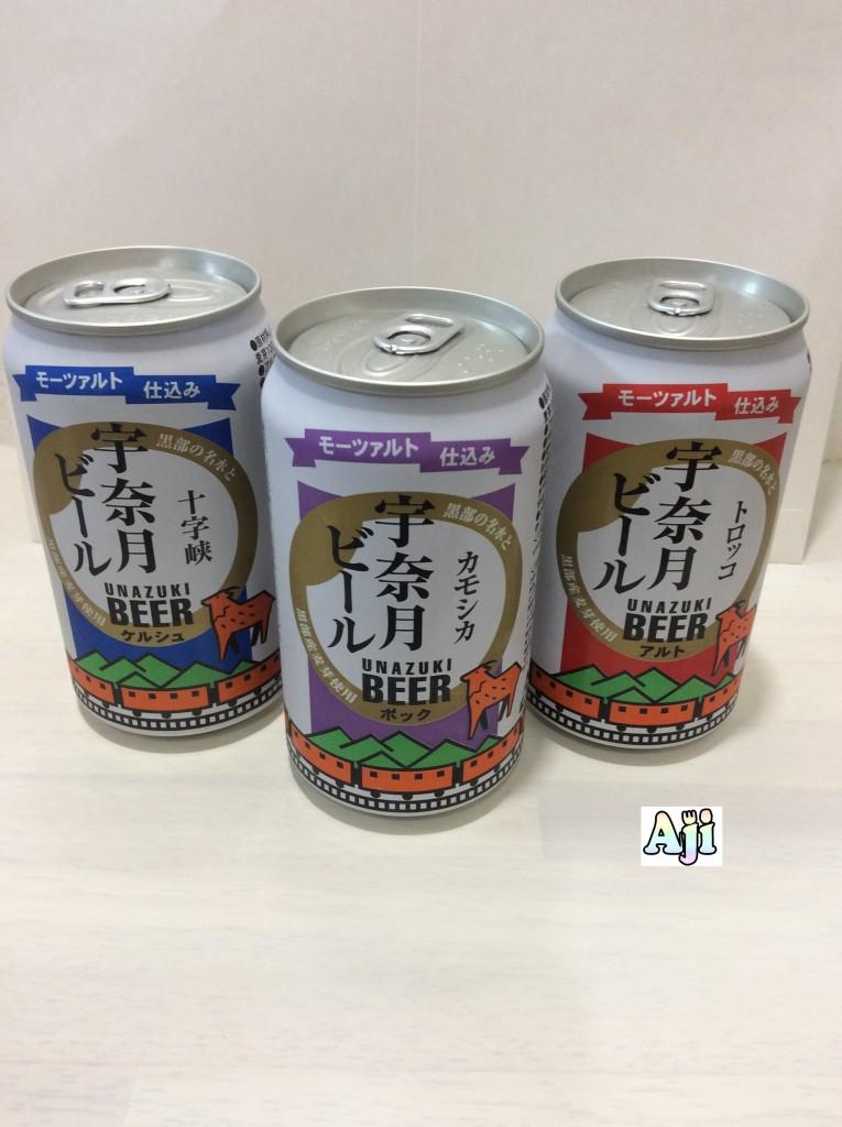 宇奈月ビール 飲み比べてみた