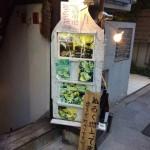 「潮音」〜お酒めぐり旅 Ver.4〜