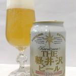グラスに注いだThe 軽井沢ビール ヴァイス