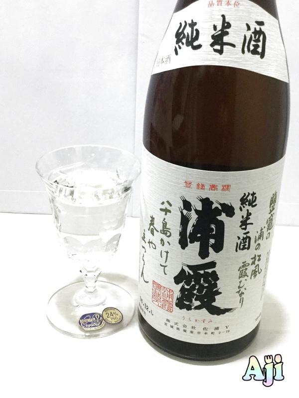 グラスに注いだ 純米酒 浦霞