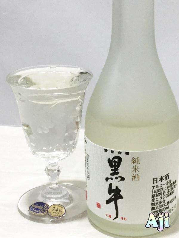 グラスに注いだ純米酒 黒牛