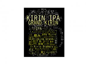 beer_GRAND_KIRIN_IPA