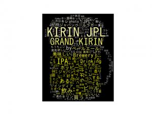 beer_GRAND_KIRIN_JPL