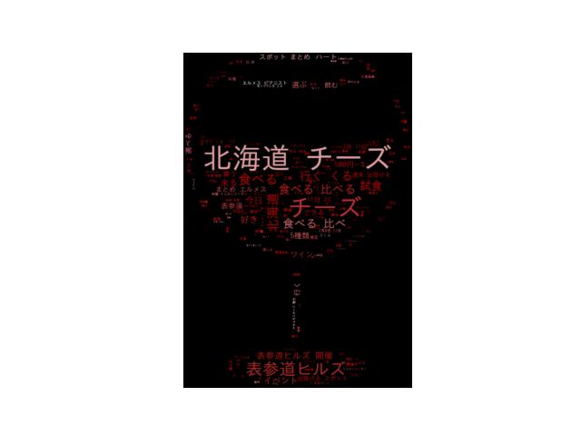 hokaido_cheeze_haku