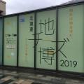 北海道チーズ博 2019