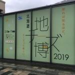 北海道チーズ博 2019 に行ってきた