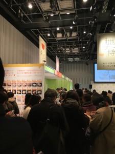 北海道チーズ博 2019 会場