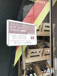 ローテローゼ 東京ドイツワイン販売会 2019