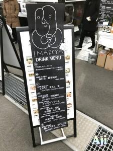豊洲市場 Oishii 土曜マルシェ 日本酒利き酒  IMADEYA