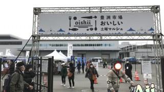 豊洲市場Oishii土曜マルシェ に行ってきた