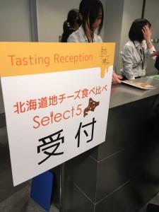 北海道チーズ博 2019 受付